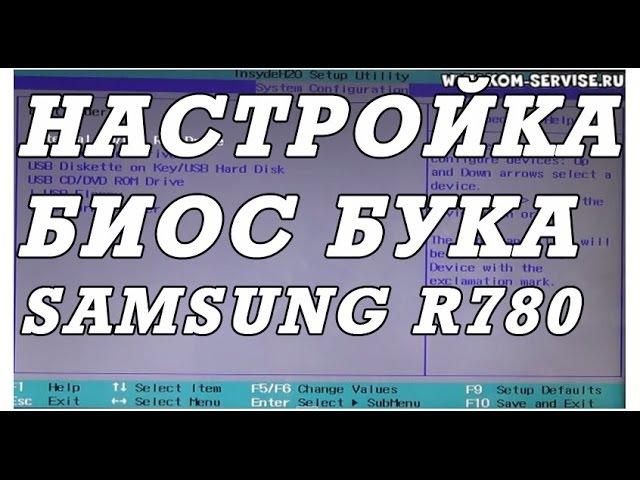 Как зайти и настроить BIOS ноутбука Samsung R780 для установки WINDOWS 7 8 10 с флешки или диска