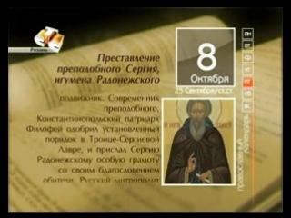 Житие преподобного Сергия Радонежского. Житие преподобной старицы Досифеи, затворницы Киевской