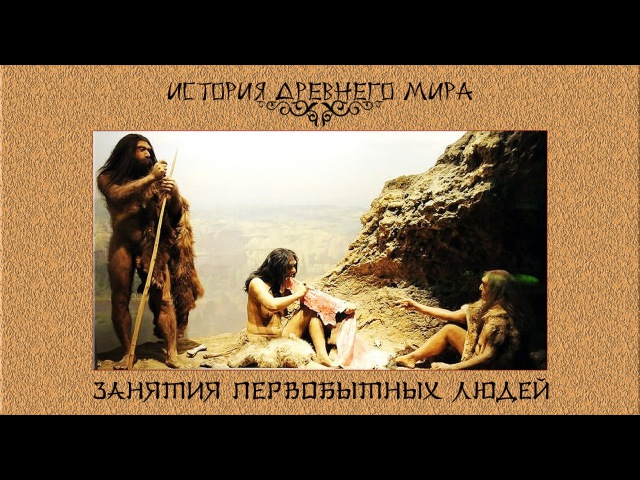 Занятия первобытных людей рус История древнего мира