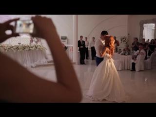 Наш Свадебный танец /