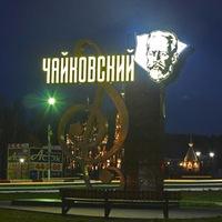 Город Чайковский