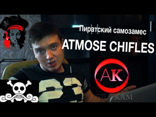 Пиратский самозамес #2 Рецепт Atmose Chifles. Клон вкусной жидкости из линейки Атмос.