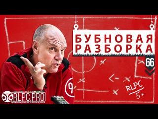 Бубновая разборка #66.  РЛПК - 12 сезон. United City - UNION