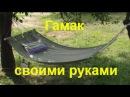 Как сделать гамак своими руками \ how to make a hammock with his hands