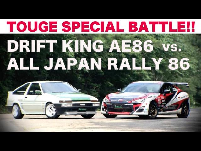 《ENG Sub》峠スペシャルバトル ドリキンAE86 vs 全日本ラリー86 Best MOTORing 2012