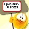 БодяМарчук