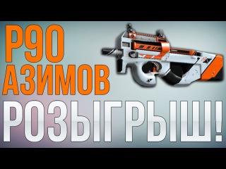 Розыгрыш - P90 | Азимов