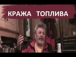 Кража топлива – Рассказы Капитана Литау – Яхта Апостол Андрей