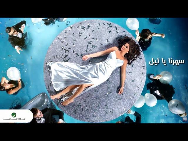 Elissa Saharna Ya Leil With Lyrics إليسا سهرنا يا ليل بالكلمات
