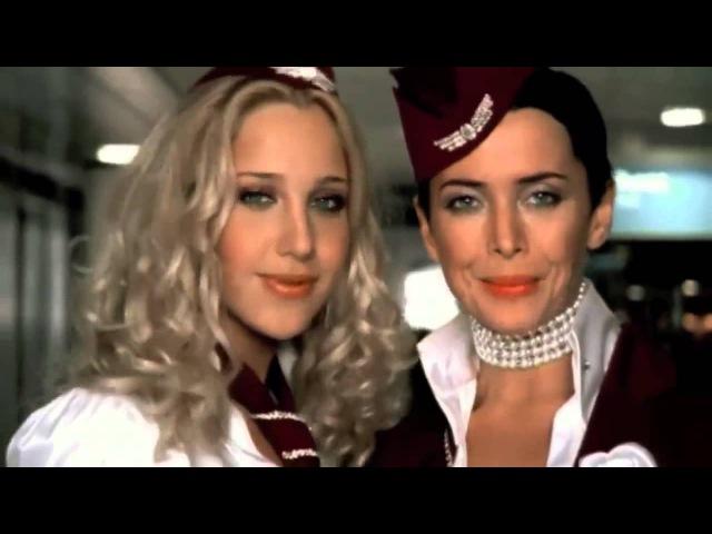 Блестящие Я все летала 2002 Ксения Новикова Жанна Фриске Ирина Лукьянова Юлия Ковальчук