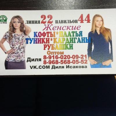c1b4abe6e Диля Исакова | ВКонтакте