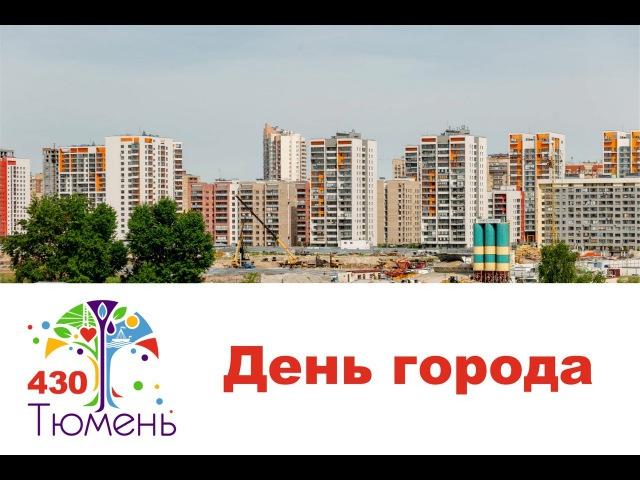 День города Тюмень 430 , использована музыка из к/ф Мальчишник в Вегасе - Right Round/ Vsemetri.com