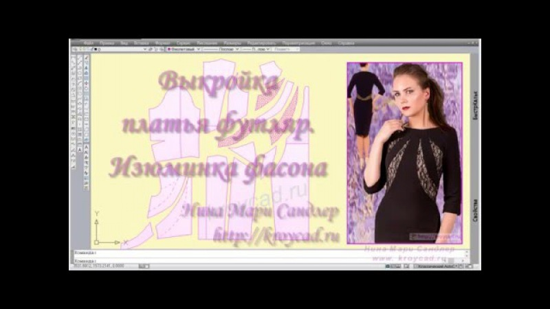Выкройка платья футляр Изюминка фасона