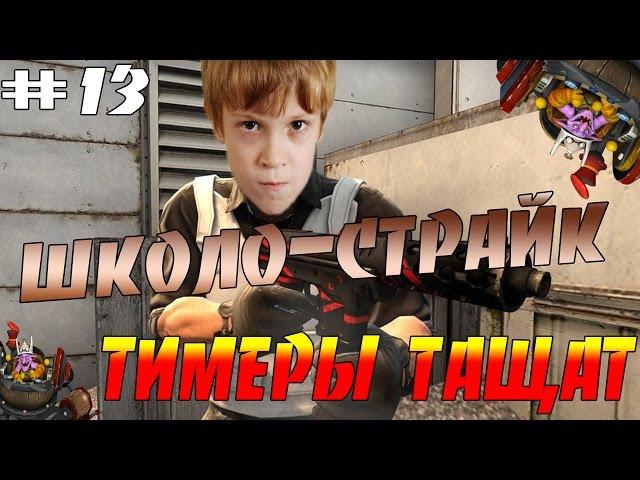 Школо-Страйк   Тимеры тащат 13