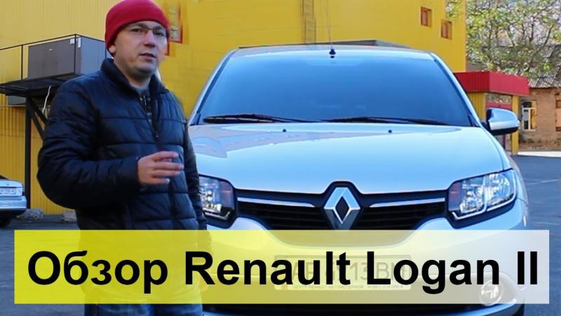 Новый Renault Logan 2 1 5dCi Обзор тест драйв