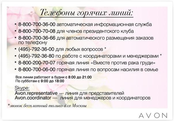 Avon номер телефона бесплатно в москве купить косметику academie в красноярске
