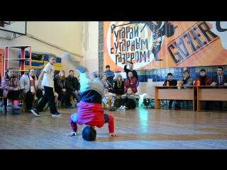 Bboy AcroMan / 3 круг / Чемпионат двух городов / г. Новокузнецк .