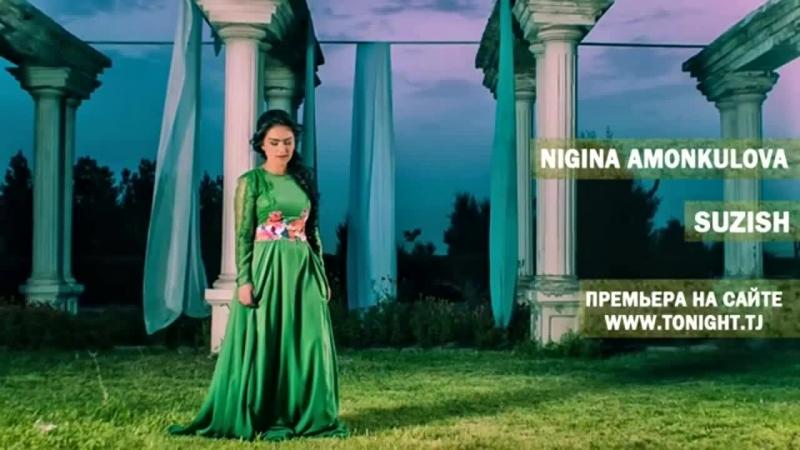 Нигина Амонкулова Сузиш Аудио 2014 Nigina Amonqulova Suzish Audio 2014