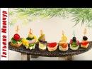 7 Канапе ну оОчень вкусных! Закуски на Новый Год и Рождество