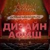 Дизайн полиграфии/рекламы Arthur's Design
