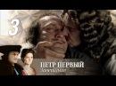 Петр Первый Завещание Серия 3 2011 @ Русские сериалы