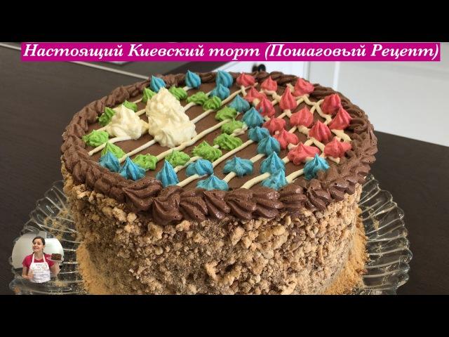 Настоящий Киевский Торт Пошаговый Рецепт Kiev Cake Recipe English Subtitles