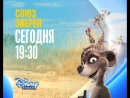 «Союз зверей» на Канале Disney!