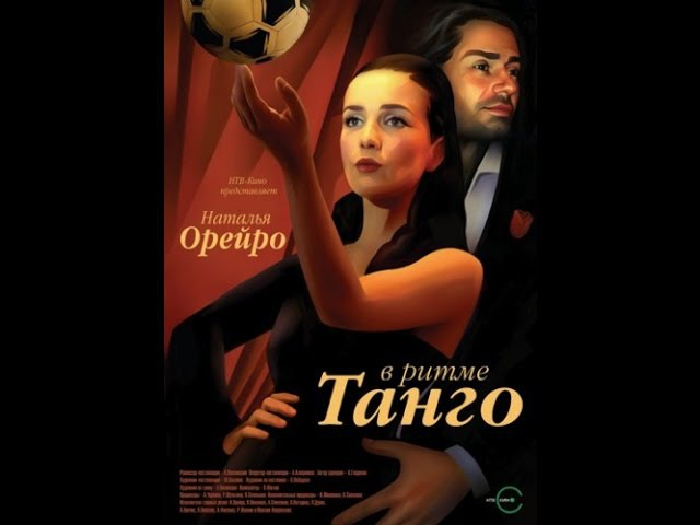В ритме танго 1 2 серии Драма мелодрама криминал