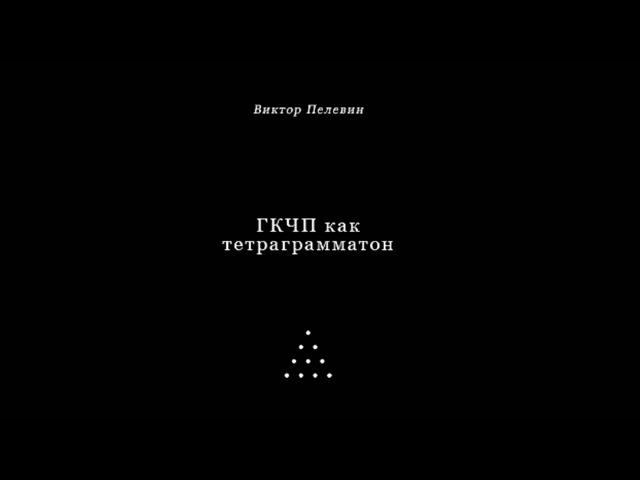 Серожа Руль ГКЧП как тетраграмматон авт В Пелевин