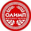 Фитнес-клуб «Олимп»
