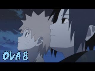 Наруто OVA 8: Naruto x UT