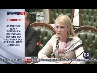 """Тимошенко: На фоне офшорных скандалов идет """"пустой базар"""" о борьбе с коррупцией ()"""