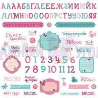 Лист односторонней бумаги Бумажный уголок, плотностью 190гр/м2 «Теги/линейки» из коллекции «Наши детки! Девочки!» 30*30 см 28руб.