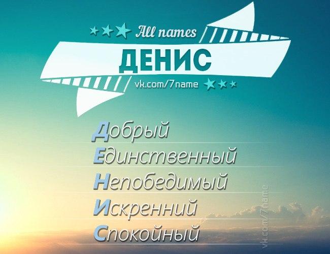 Картинки значение имени по буквам денис