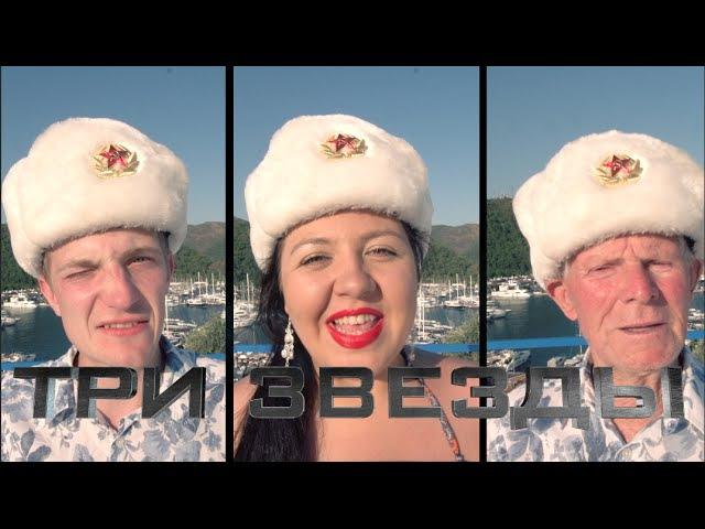 Рекорд Оркестр feat Боня и Кузьмич Три Звезды