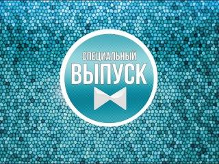 """#ПрофиАРТ2017 - ШОУ """"СПЕЦИАЛЬНЫЙ ВЫПУСК"""""""