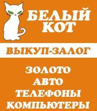 6226c19149a1 Комиссионный магазин - Белый Кот Тольятти   ВКонтакте