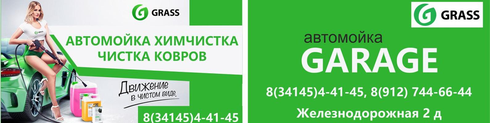 Автомойка гараж телефон купить бу гараж железный в новосибирске