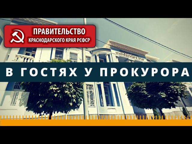 Андрей Топорков в гостях у прокурора г Сочи
