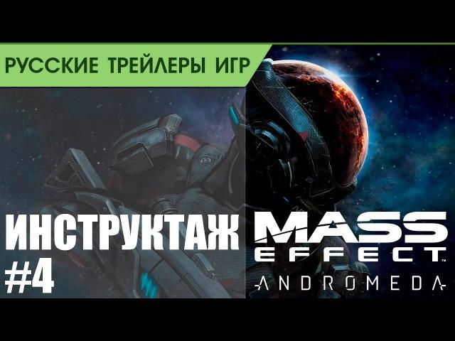 Mass Effect Andromeda - Инструктаж для членов экипажа проекта Андромеда 4