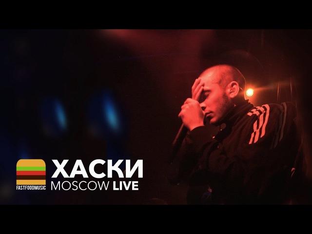 Хаски Панелька Бит Шатает Голову Пуля Дура Live в Москве 15 04 2017