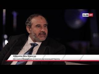 Большое интервью  Абдалла бен Мансур  Кто такие европейские мусульмане 4