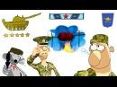 Служба в армии и шпион. Про Алика и Лёлика. Смешной мультфильм. Алик и Лёлик - диве