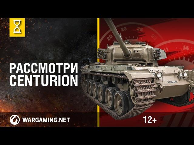 Загляни в танк Centurion В командирской рубке Часть 1 World of Tanks
