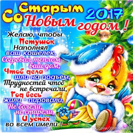 Смс поздравления на старый новый год короткие прикольные