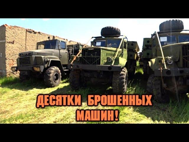 Не заброшенная военная техника стоянка списанных машин уралы кразы броневики ГДЕ ОХРАНА СТАЛК
