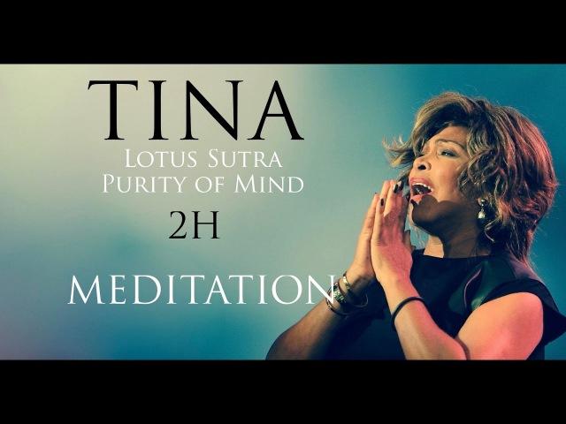 Tina Turner Lotus Sutra Purity of Mind 2H Meditation