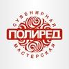 """Рекламная мастерская """"Полиред"""""""