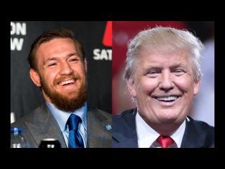 Конор МакГрегор о победе Дональда Трампа, временного чемпиона UFC лишили пояса