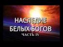 Наследие белых богов Часть 4 Георгий Сидоров